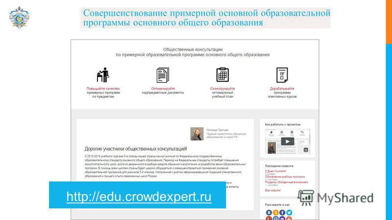 Совершенствование примерной основной образовательной программы основного общего образования http://edu.crowdexpert.ru