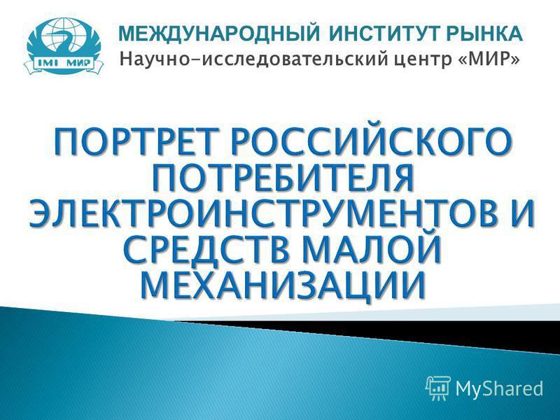 МЕЖДУНАРОДНЫЙ ИНСТИТУТ РЫНКА Научно-исследовательский центр «МИР»