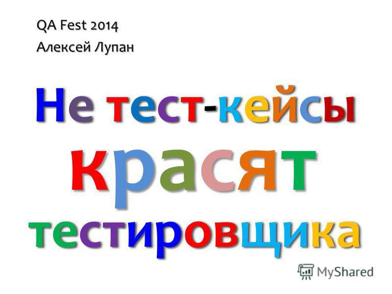 Hе тест-кейсы тестировщика QA Fest 2014 Алексей Лупан красяткрасяткрасяткрасят