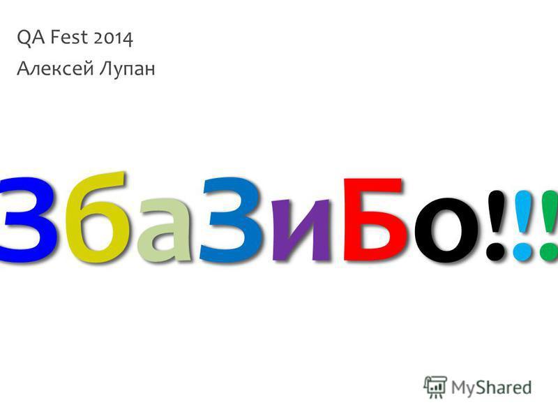 Зба ЗиБо!!!Зба ЗиБо!!!Зба ЗиБо!!!Зба ЗиБо!!! Зба ЗиБо!!!Зба ЗиБо!!!Зба ЗиБо!!!Зба ЗиБо!!! QA Fest 2014 Алексей Лупан