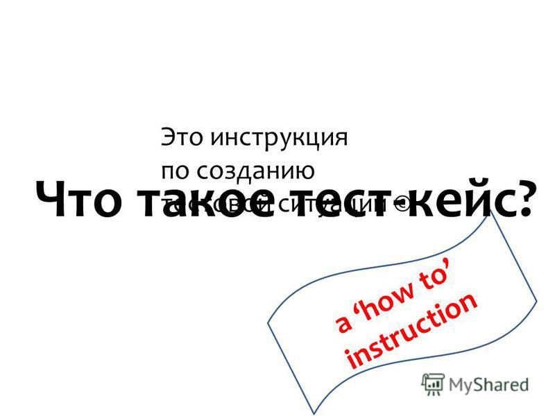 Это инструкция по созданию тестовой ситуации © a how to instruction Что такое тест-кейс?