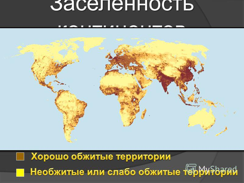 Заселенность континентов
