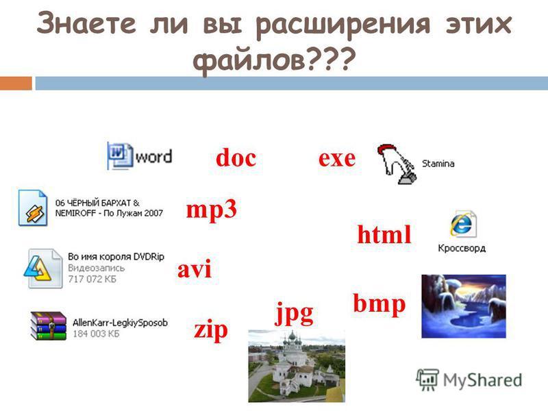 Знаете ли вы расширения этих файлов??? exedoc jpg bmp avi mp3 html zip