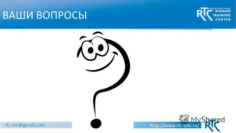 WWW.RTC-EDU.RU ВАШИ ВОПРОСЫ http://www.rtc-edu.ru/ rtc.ioe@gmail.com