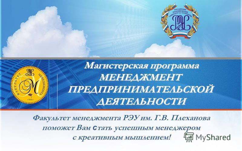 Факультет менеджмента РЭУ им. Г.В. Плеханова поможет Вам с тать успешным менеджером с креативным мышлением! Магистерская программа МЕНЕДЖМЕНТПРЕДПРИНИМАТЕЛЬСКОЙДЕЯТЕЛЬНОСТИ
