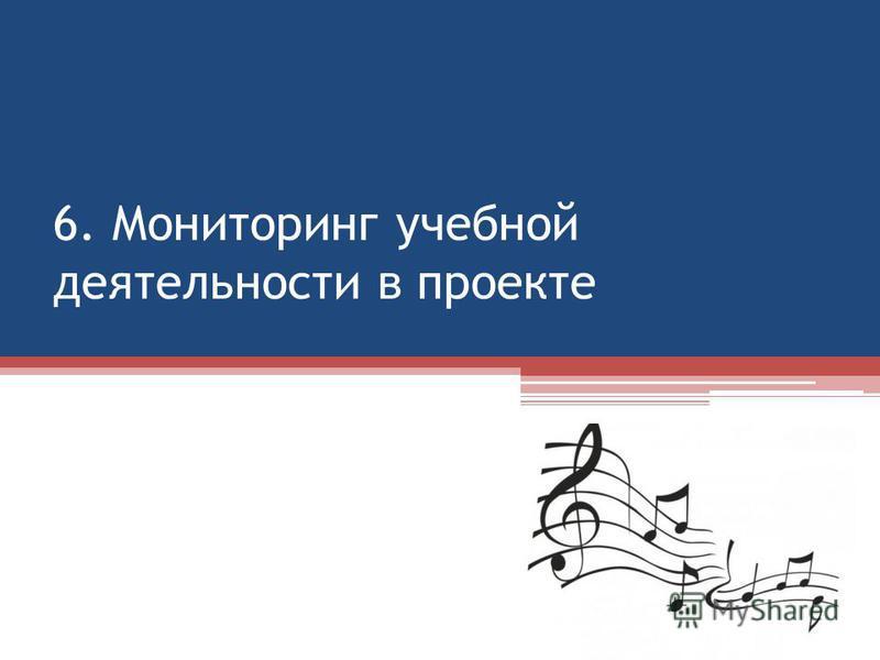 6. Мониторинг учебной деятельности в проекте