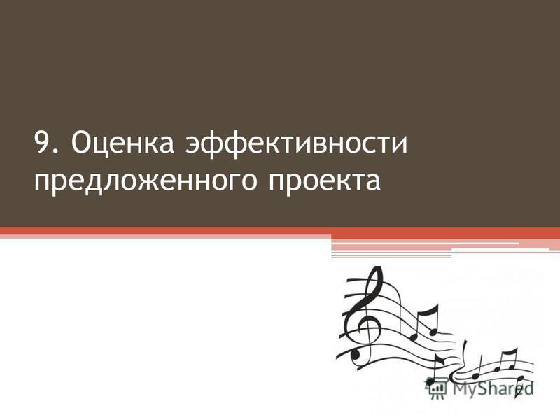 9. Оценка эффективности предложенного проекта