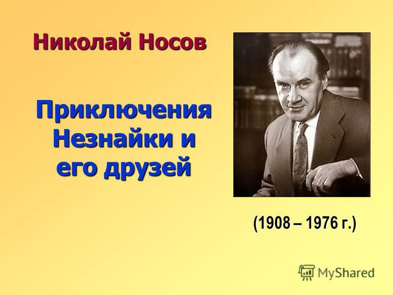 Николай Носов Приключения Незнайки и его друзей (1908 – 1976 г.)