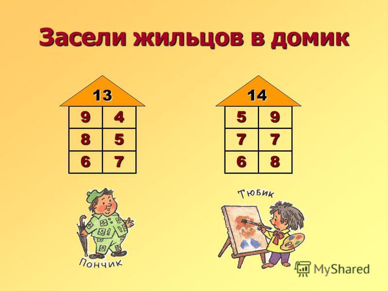 Засели жильцов в домик 76 58 49 86 77 95 1314