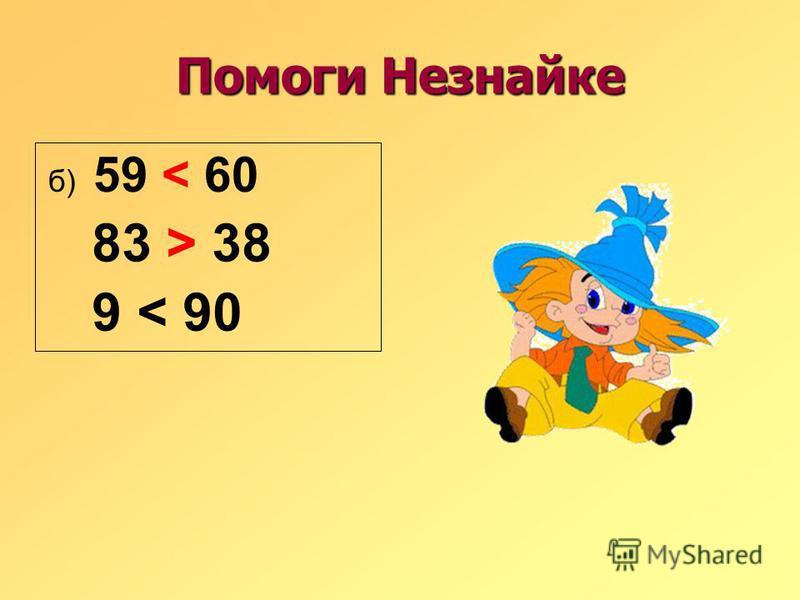 Помоги Незнайке б) 59 < 60 83 > 38 9 < 90