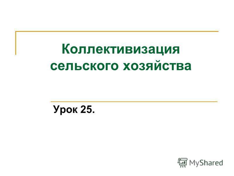 Коллективизация сельского хозяйства Урок 25.