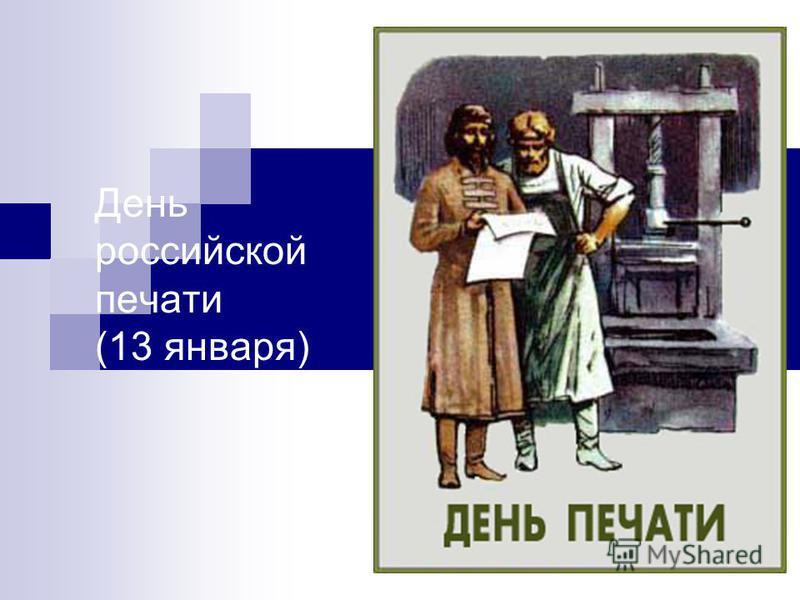 День российской печати (13 января)