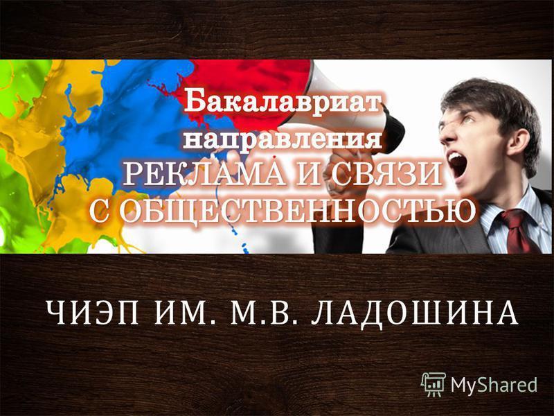 ЧИЭП ИМ. М.В. ЛАДОШИНА