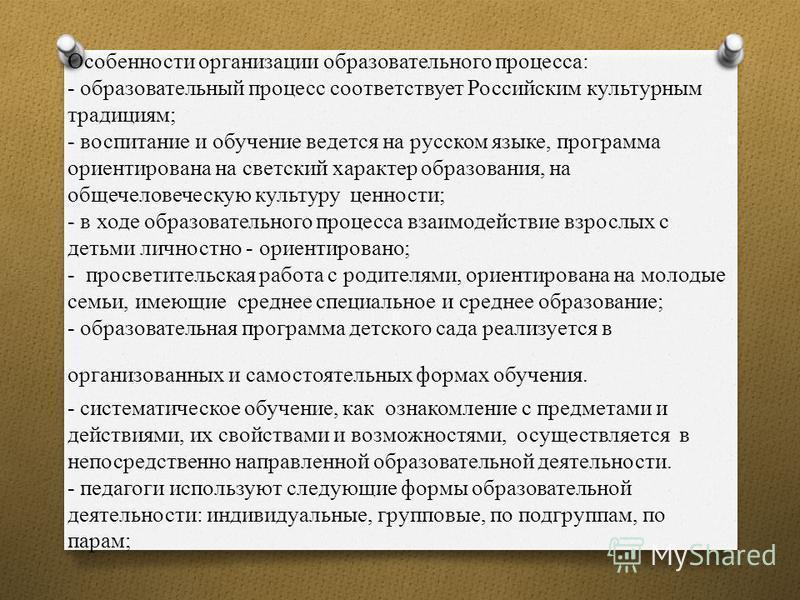Особенности организации образовательного процесса: - образовательный процесс соответствует Российским культурным традициям; - воспитание и обучение ведется на русском языке, программа ориентирована на светский характер образования, на общечеловеческу