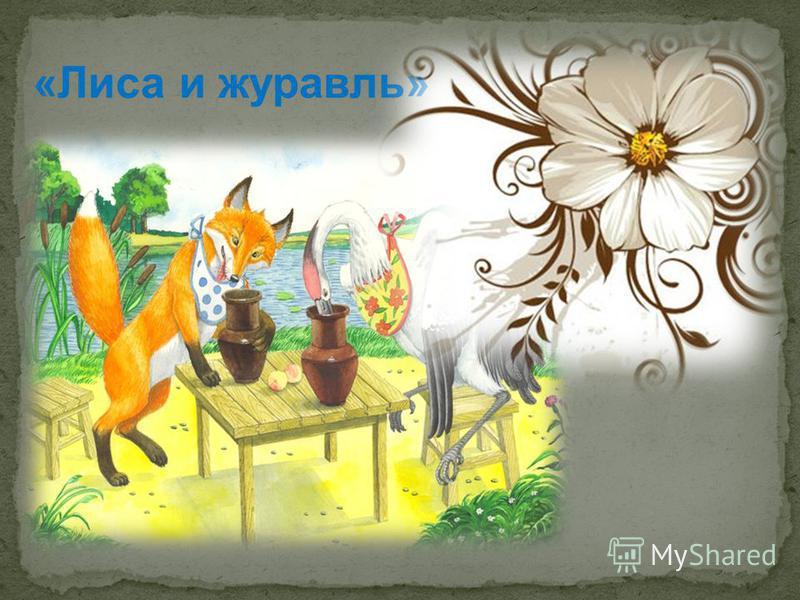 Виталий Валентинович Бианки Хитрый Лис и умная Уточка