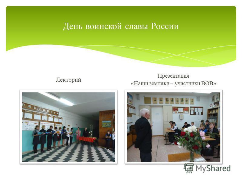 День воинской славы России Лекторий Презентация «Наши земляки – участники ВОВ»