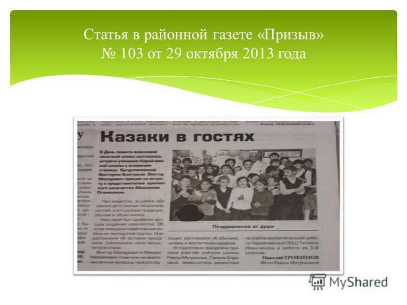 Статья в районной газете «Призыв» 103 от 29 октября 2013 года