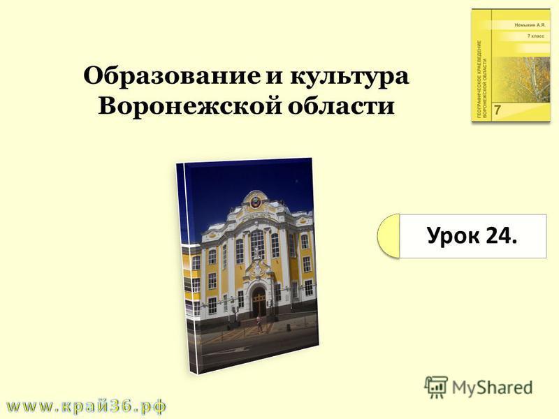 Урок 24. Образование и культура Воронежской области