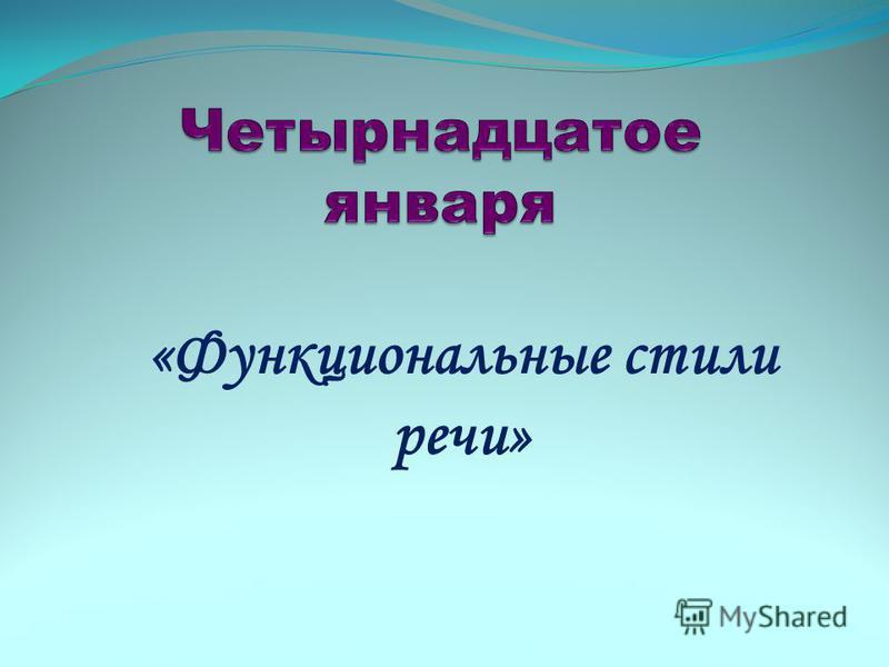 «Функциональные стили речи»