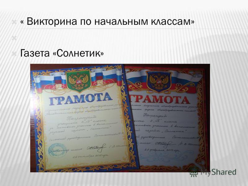 « Викторина по начальным классам» Газета «Солнетик»