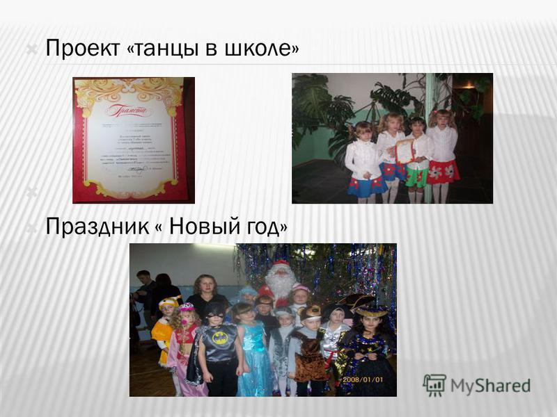 Проект «танцы в школе» Праздник « Новый год»