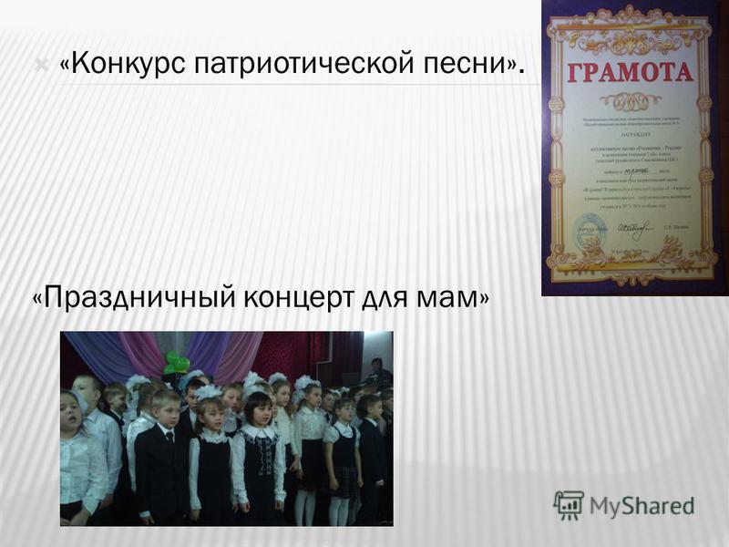 «Конкурс патриотической песни». «Праздничный концерт для мам»