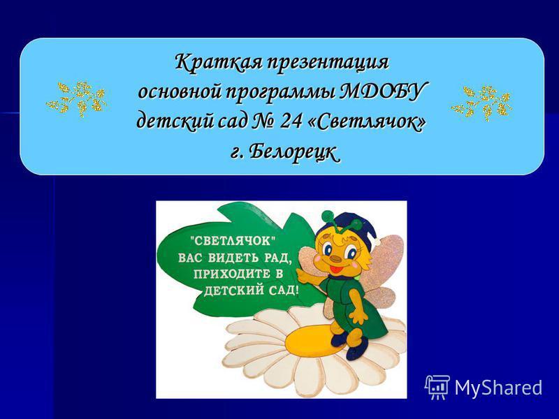 Краткая презентация основной программы МДОБУ детский сад 24 «Светлячок» г. Белорецк