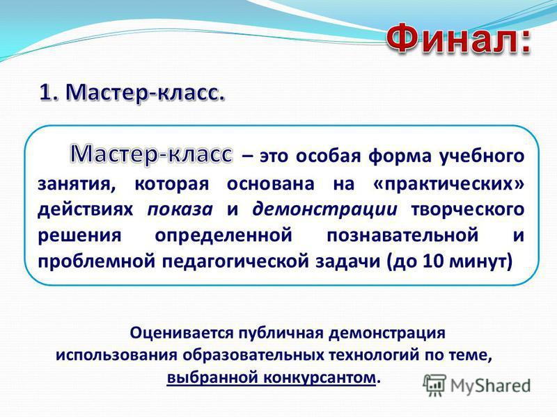 Оценивается публичная демонстрация использования образовательных технологий по теме, выбранной конкурсантом.