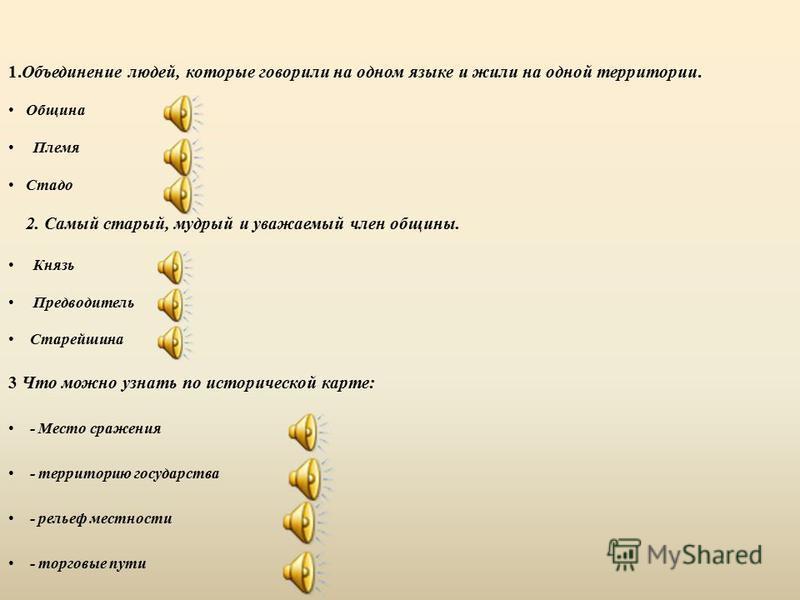 Тестовые задания (словарная работа) по истории для 7 класса Учитель истории ГБОУ КОШИ 79 Попова Н.В.