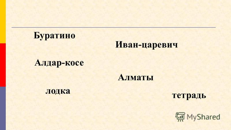 Б - нос И А Л Т - царевич - справедливый - южная столица Казахстана - плавает на воде А - учебный предмет