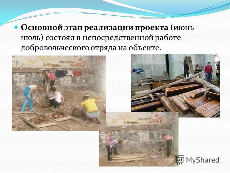 Основной этап реализации проекта (июнь - июль) состоял в непосредственной работе добровольческого отряда на объекте.