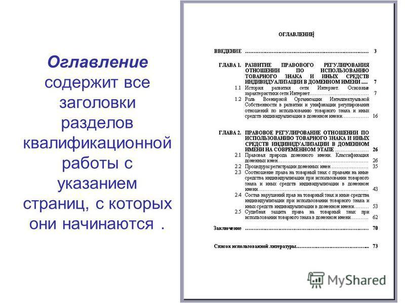 Оглавление содержит все заголовки разделов квалификационной работы с указанием страниц, с которых они начинаются.