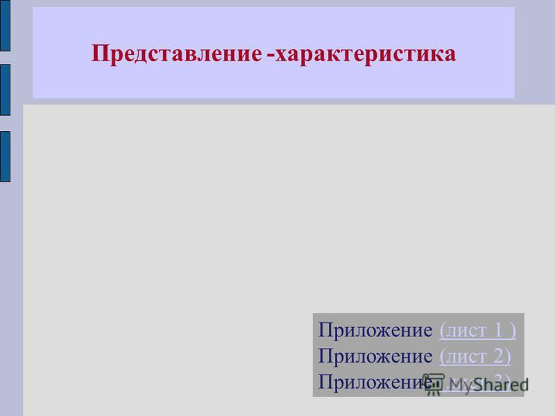 Представление -характеристика Приложение (лист 1 )(лист 1 ) Приложение (лист 2)(лист 2) Приложение (лист 3)(лист 3)