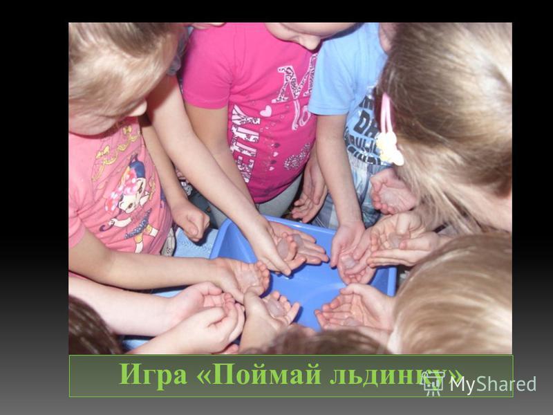 Игра «Поймай льдинку»