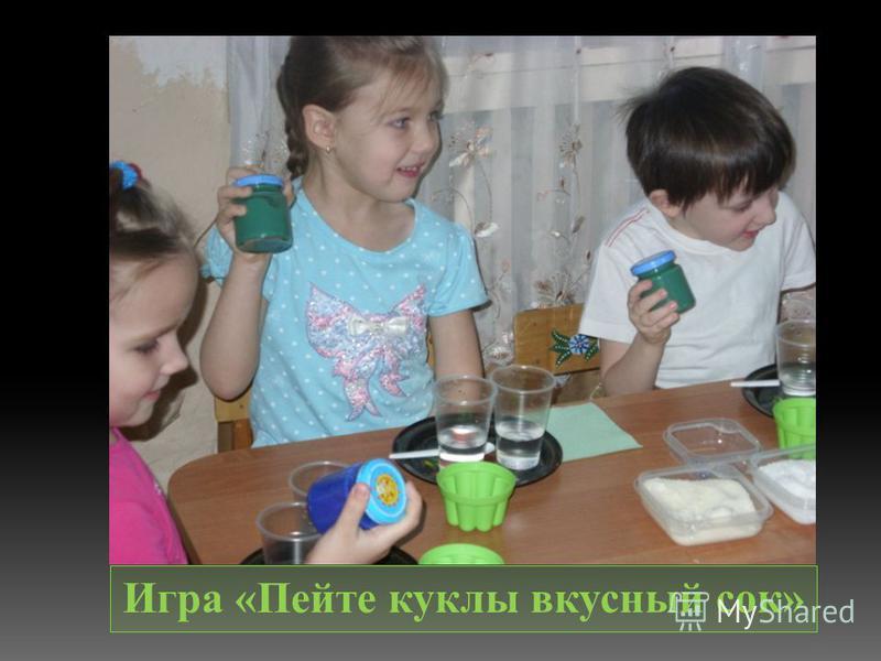 Игра «Пейте куклы вкусный сок»