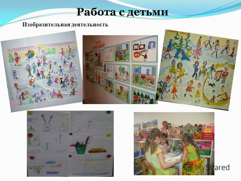 Работа с детьми Изобразительная деятельность