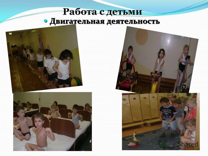 Работа с детьми Двигательная деятельность Двигательная деятельность
