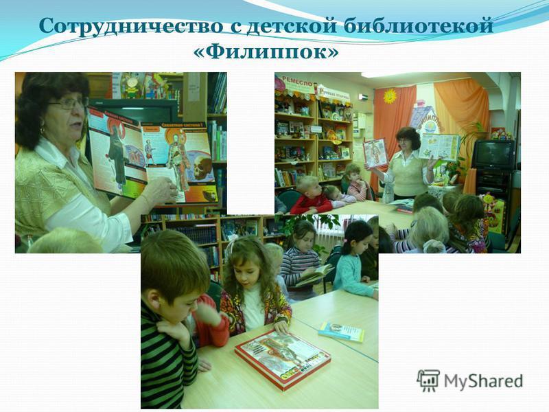 Сотрудничество с детской библиотекой «Филиппок»
