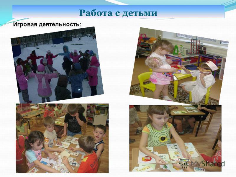 Работа с детьми Игровая деятельность: