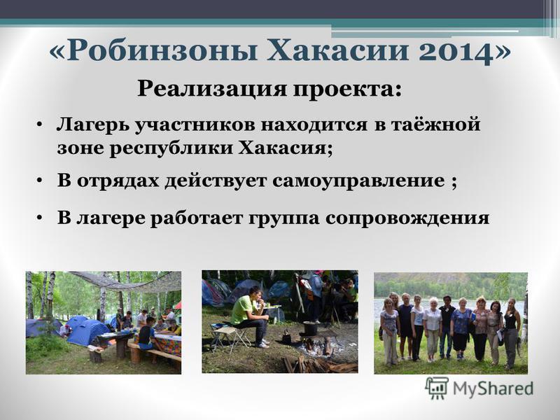 «Робинзоны Хакасии 2014» Реализация проекта: Лагерь участников находится в таёжной зоне республики Хакасия; В отрядах действует самоуправление ; В лагере работает группа сопровождения