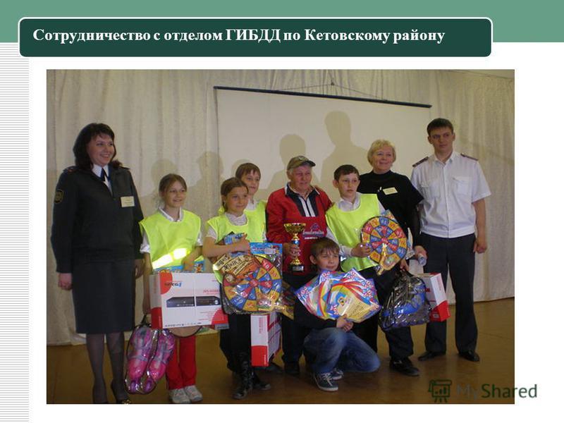 Сотрудничество с отделом ГИБДД по Кетовскому району