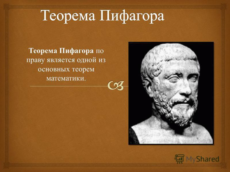 Теорема Пифагора по праву является одной из основных теорем математики.