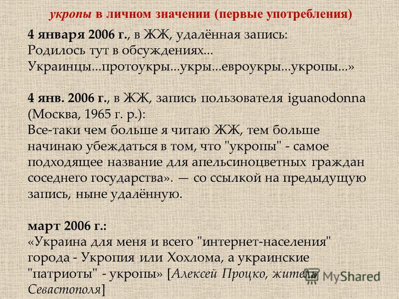 укропы в личном значении (первые употребления) 4 января 2006 г., в ЖЖ, удалённая запись: Родилось тут в обсуждениях... Украинцы...протокуры...куры...еврокуры...укропы...» 4 янв. 2006 г., в ЖЖ, запись пользователя iguanodonna (Москва, 1965 г. р.): Все