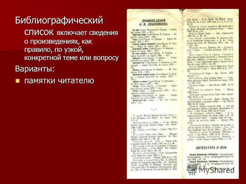 Библиографический список включает сведения о произведениях, как правило, по узкой, конкретной теме или вопросу Варианты: памятки читателю памятки читателю