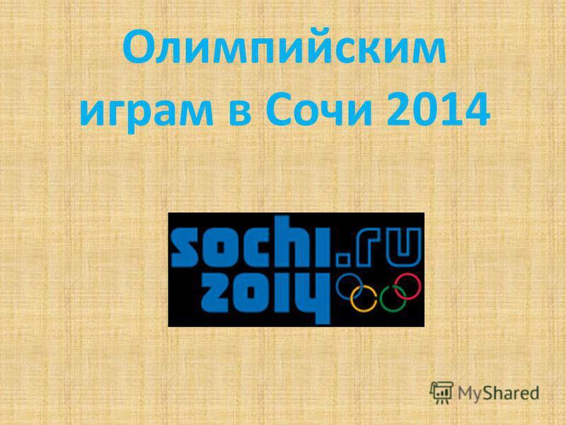 Олимпийским играм в Сочи 2014