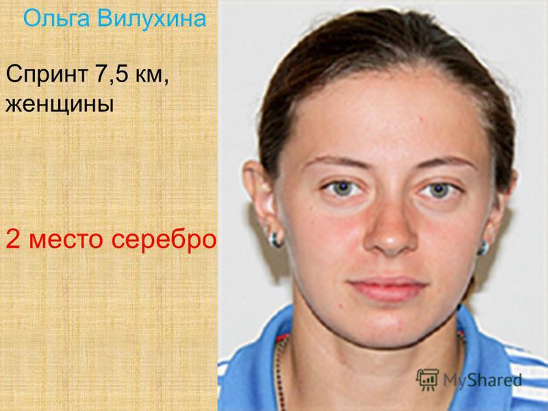 Ольга Вилухина Спринт 7,5 км, женщины 2 место серебро