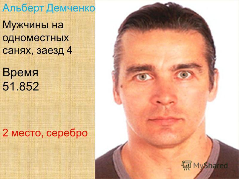 Альберт Демченко Мужчины на одноместных санях, заезд 4 Время 51.852 2 место, серебро