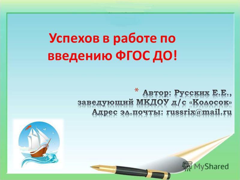 Успехов в работе по введению ФГОС ДО!