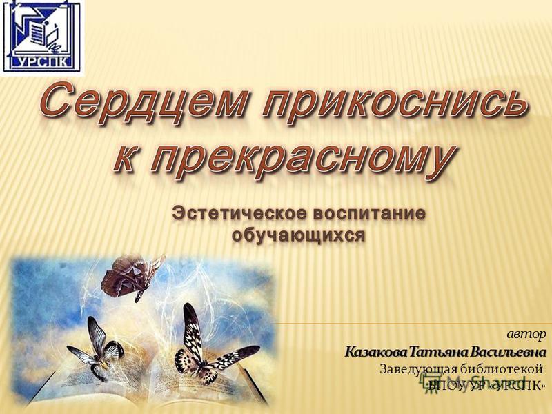 автор Казакова Татьяна Васильевна Заведующая библиотекой БПОУ УР «УРСПК »