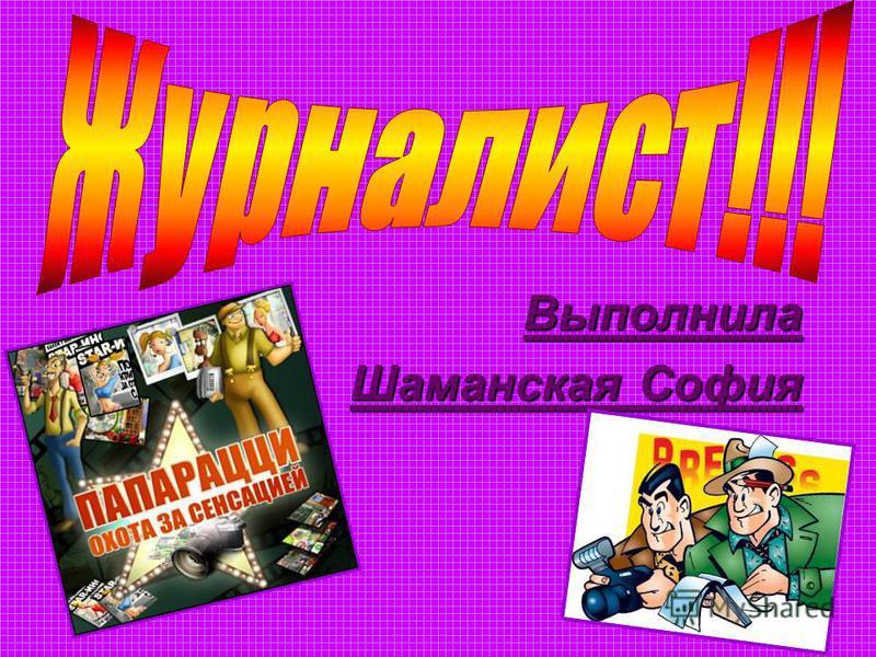 Выполнила Шаманская София
